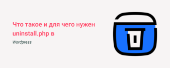 Файл uninstall.php WordPress