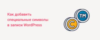 Как в WordPress вставить специальные символы