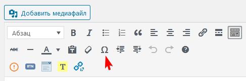 Вставка специального символа в классическом редакторе WordPress