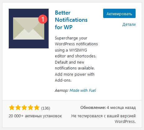 Установка плагина Better Notifications for WP