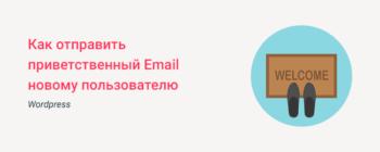Как отправить свой email новому пользователю WordPress