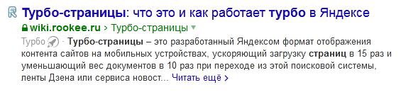 Турбо-страница в Яндекс выдаче
