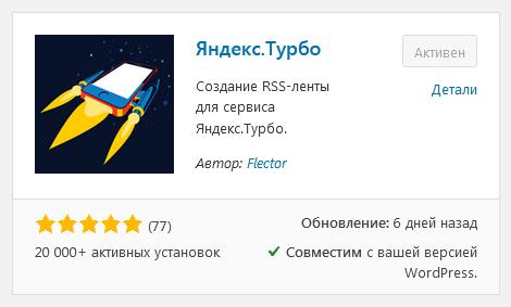 Установка плагина Яндекс.Турбо