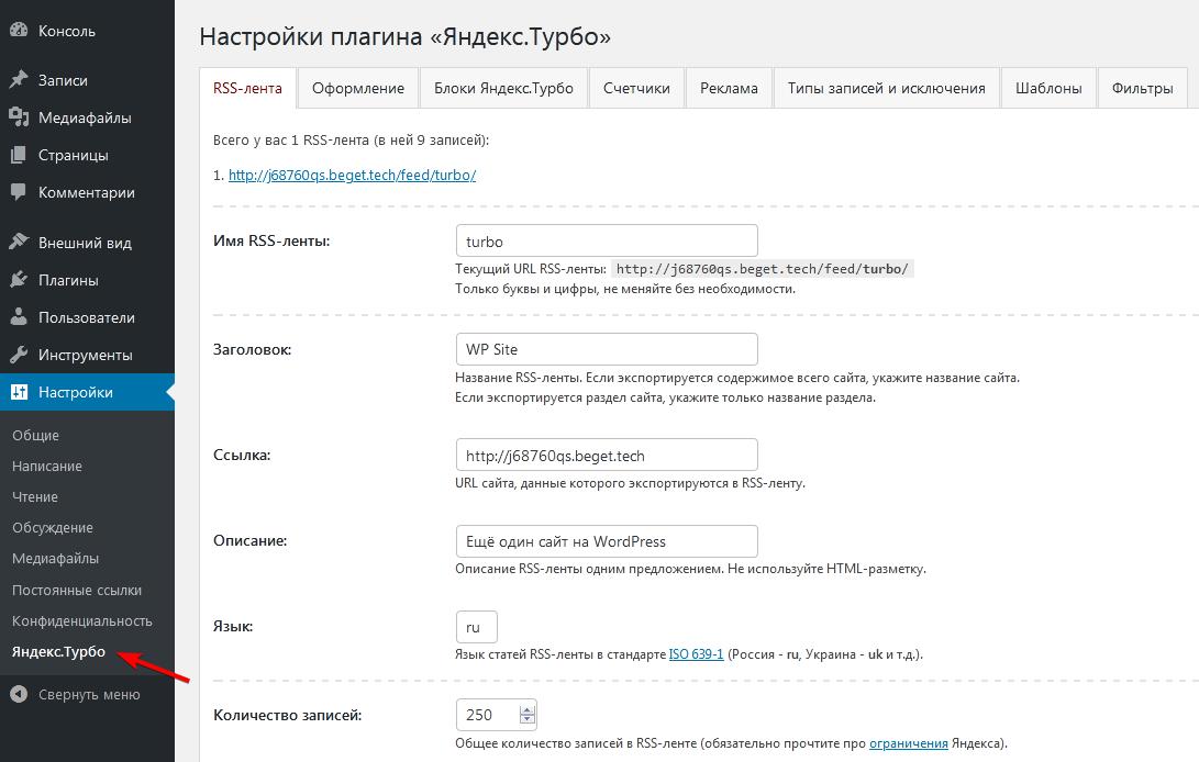 Главная страница настроек плагина Яндекс.Турбо