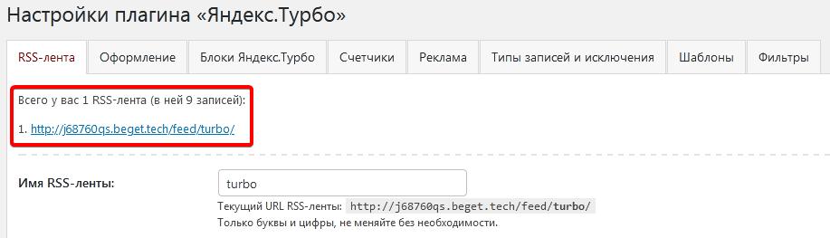 URL-адрес ленты в плагине Яндекс.Турбо