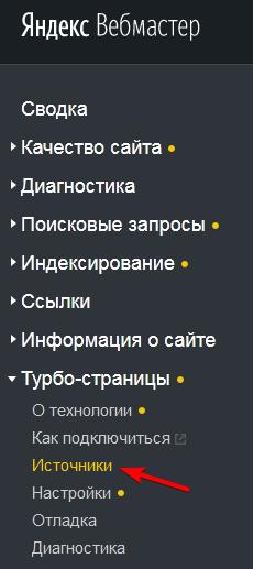 Раздел Турбо-страницы > Источники в Яндекс.Вестере