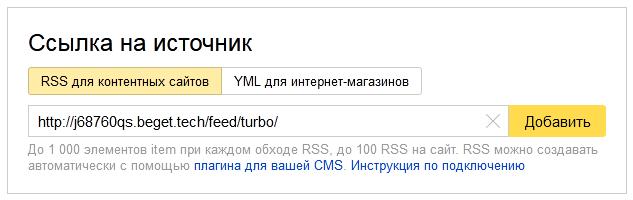 Добавление источника Турбо-ленты в Яндекс.Вебмастере