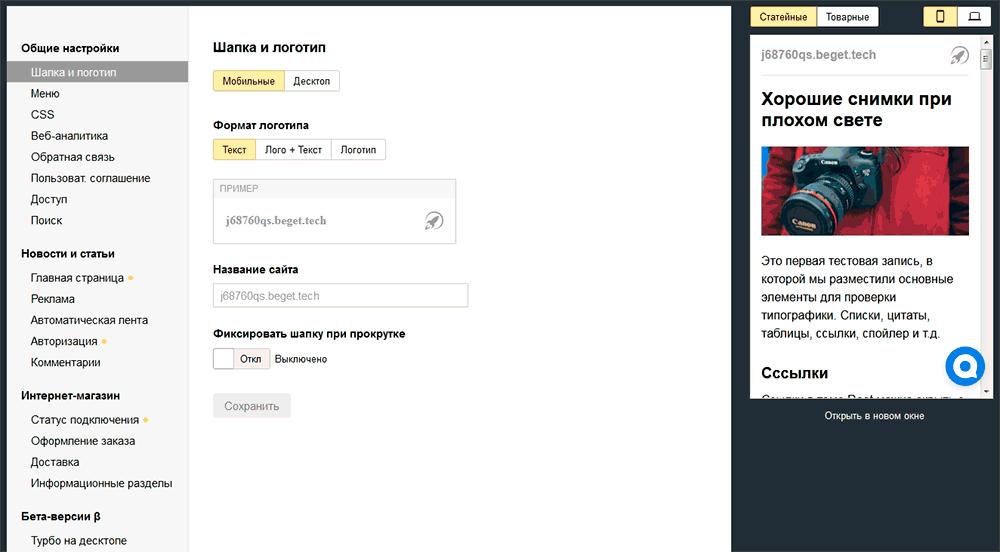 настройка Турбо-ленты в Яндекс.Вебмастере