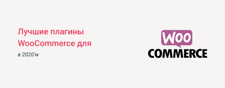 Лучшие плагины для WooCommerce в 2010 году