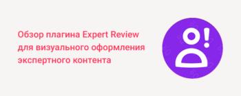 Обзор плагина Expert Review