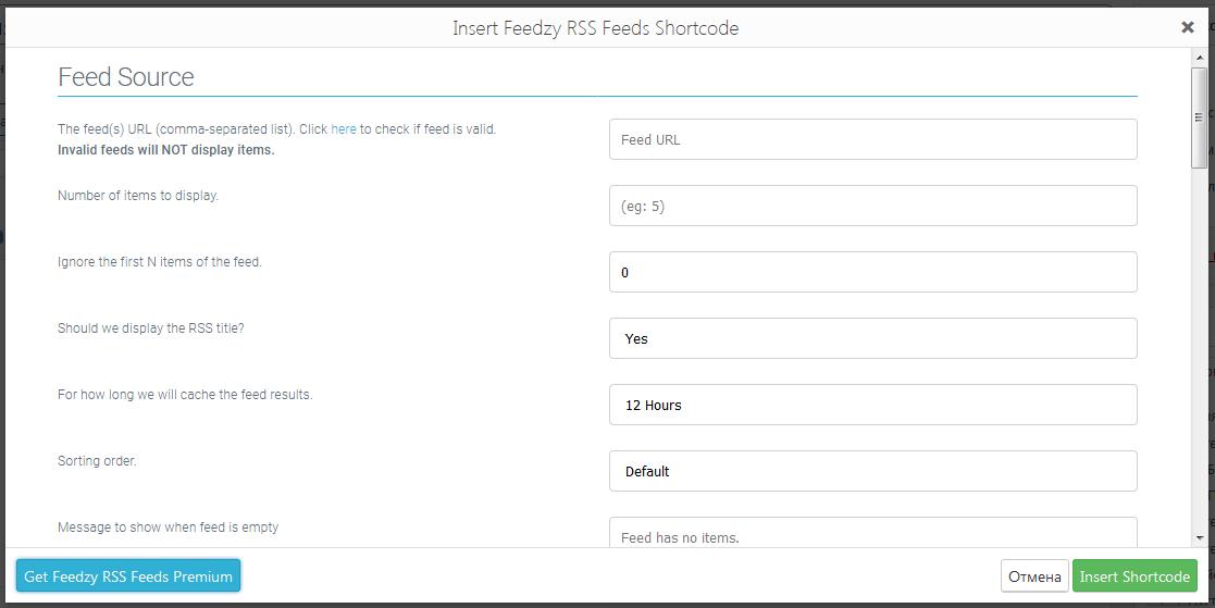 Вставка шорткода в плагине Feedzy RSS Feeds