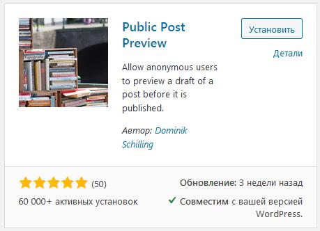 Установка плагина Public Post Preview