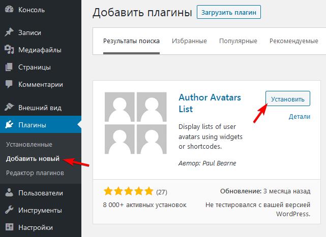 Установка плагина Author Avatars List