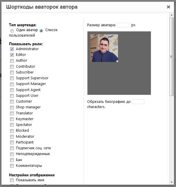 Вставка списка пользователей в плагине Author Avatars List