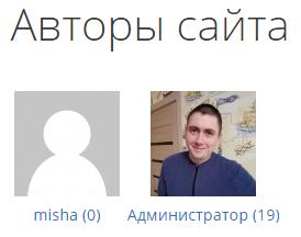 Список авторов на странице сайта