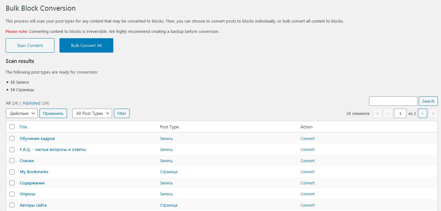 Список контента для преобразования в Bulk Block Converter