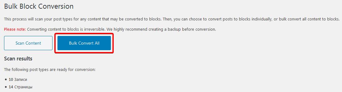 Кнопка конвертировать все в Bulk Block Converter
