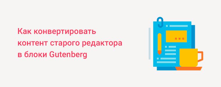 Конвертор контента в блоки Gutenberg