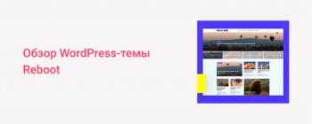 Обзор темы Reboot: возможности, настройки, отзывы