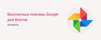 Бесплатные плагины Google для WordPress блогов
