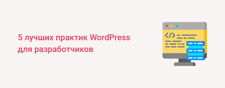Лучшие практики для разработчиков WordPress