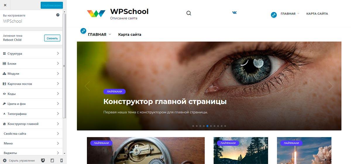 Кастомайзер WordPress