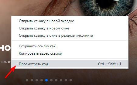 Сайт в Chrome