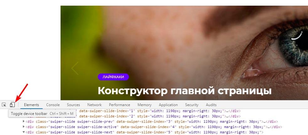 Toggle device toolbar в Chrome