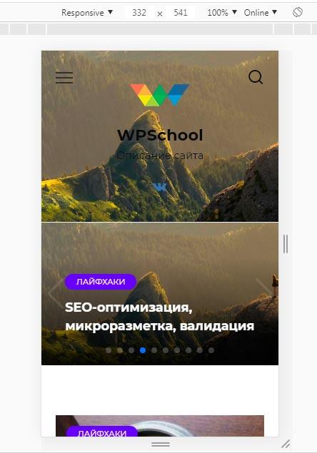 Мобильная версия сайта в Chrome