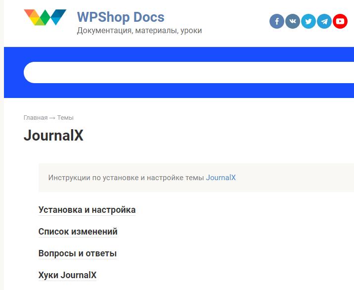 Документация JournalX