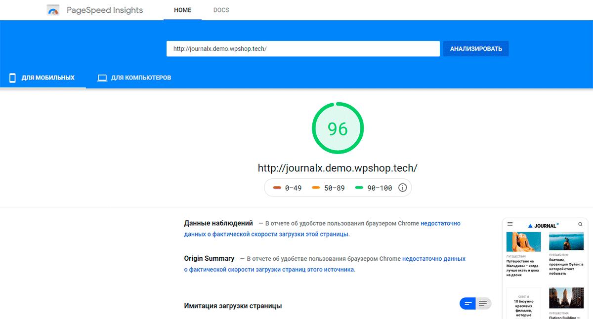 Демо сайт JournalX в PageSpeed