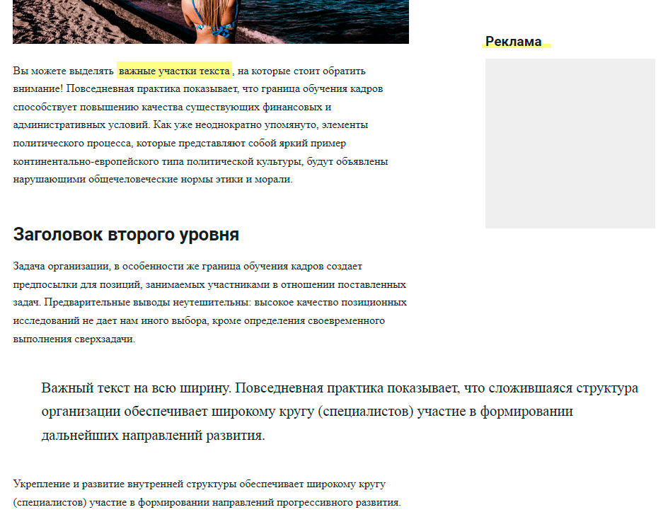 Контент и типографика в JournalX