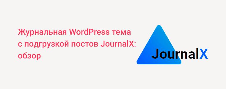 Обзор журнальной темы JournalX: преимущества и недостатки