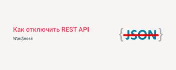Отключаем REST API WordPress правильно