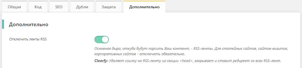 Отключение RSS в плагине Clearfy Pro