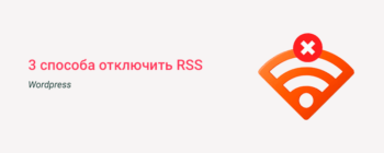 Как отключить ленту RSS WordPress