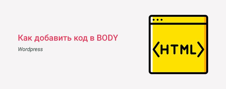 Как правильно добавить код в body WordPress