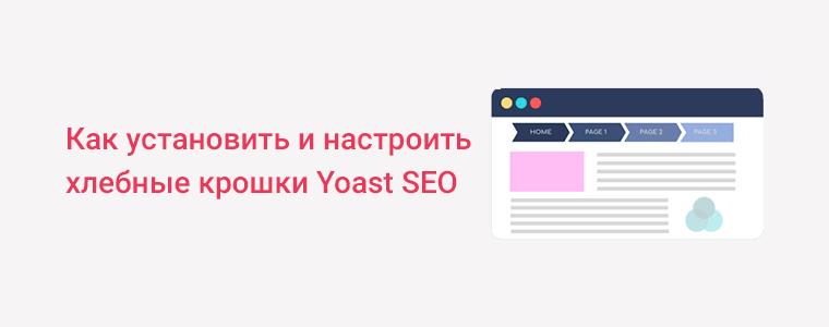 Как в WordPress добавить хлебные крошки yoast seo