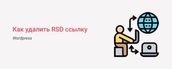 Как правильно удалить RSD ссылку