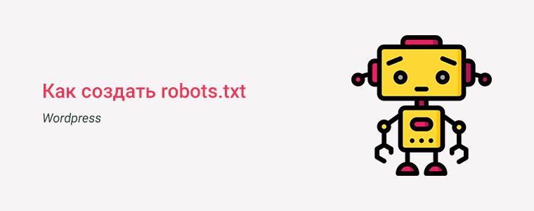 Как создать Robots txt для WordPress