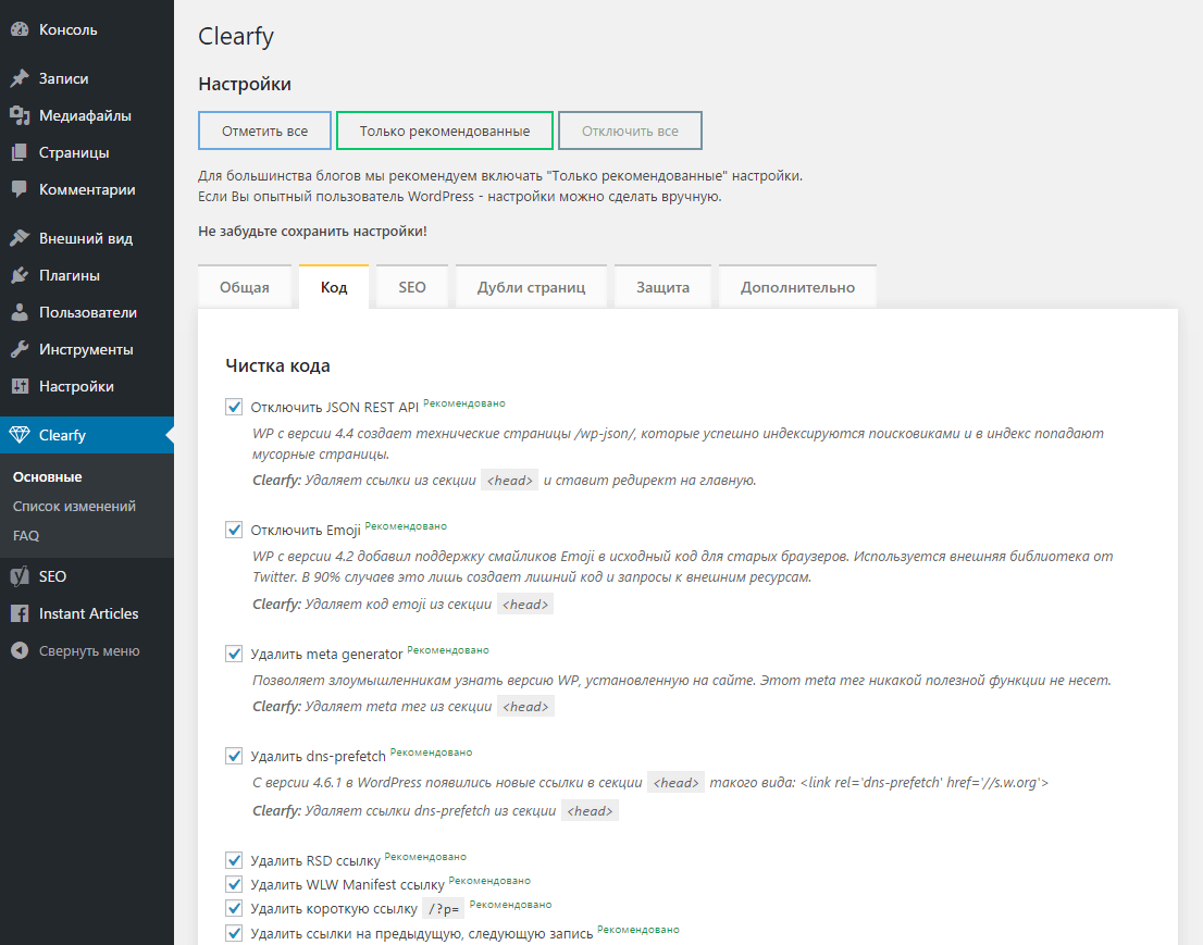 Настройки плагина Clearfy Pro: вкладка Код