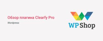 Обзор WordPress плагина Clearfy Pro