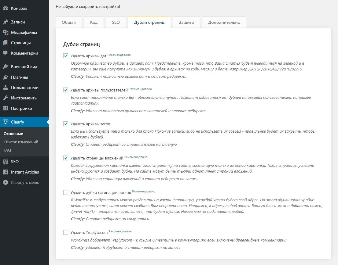 Настройки плагина Clearfy Pro: вкладка Дубли страниц