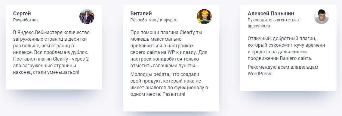 Отзывовы о плагине Clearfy Pro