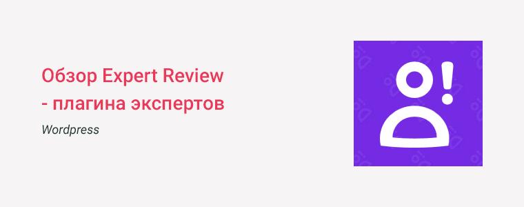 Обзор Expert Review - плагина экспертности контента