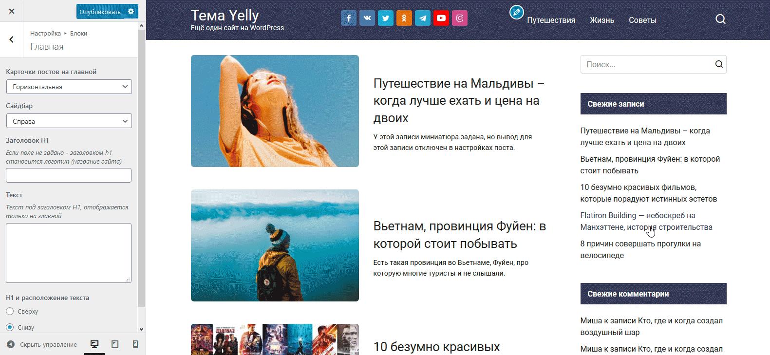 Главная страница сайта с темой Yelly