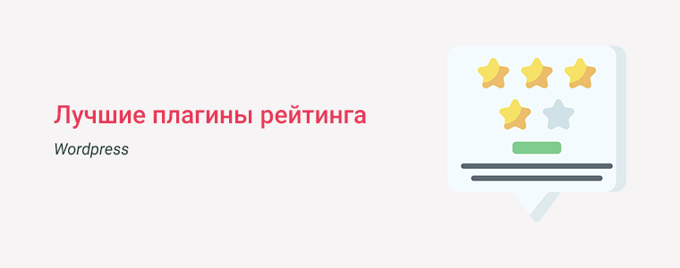 WordPress плагины рейтинга