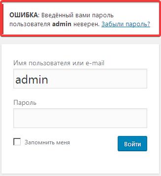 Ошибка при неудачном входе на сайт