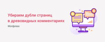 Как убрать дубли древовидных комментариев Replytocom