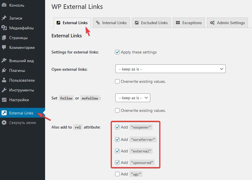 Настройка плагина External Links